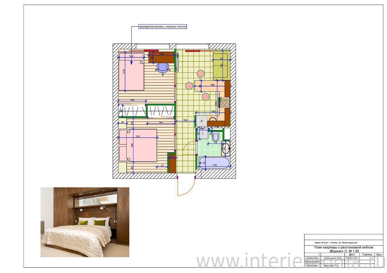 c0649493b8acb Планировки однокомнатной квартиры 38 кв.м.