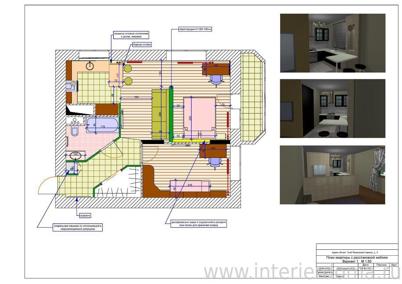план схема 2 комнатных квартир